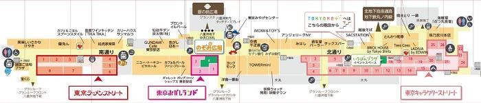 【東京美食】 東京車站一番街 @ 東京拉麵街 好吃無誤 六厘舍沾麵 斑鳩拉麵 二連發! – 剎有其食