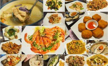 【台中泰式】 泰北料理 @泰式料理吃到飽 中港店限定 我們6個人吃了19道菜