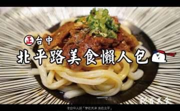 台中北平路美食懶人包 │ 穿在天津、食在北平,提供超過50間台中北平路美食資訊!