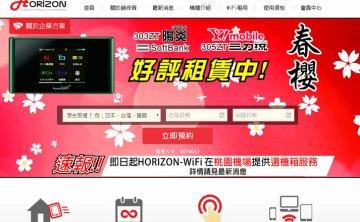 HORIZON赫徠森   最省!日本WiFi分享器 日本上網吃到飽  2016年各機種優惠中