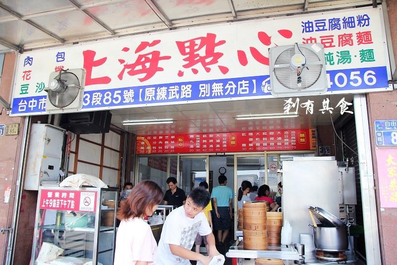 臺中江浙/上海菜餐廳懶人包 – 剎有其食