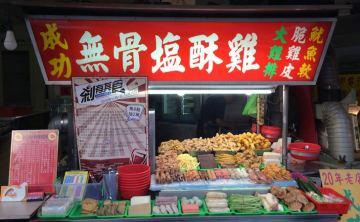 【2016台中美食祭】成功雞排(1點店家)│中區美食/第一廣場