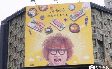 滋滋咕嚕韓式燒肉 台中店 | 納豆開的韓式燒肉店 草悟道美食 11月底開幕 近草悟廣場