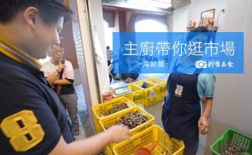 主廚帶你逛市場(1) 海鮮怎麼挑選 主廚傳授 海鮮採購指南 (有片+文末抽獎)