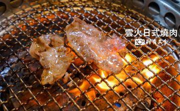 雲火日式燒肉 | 台中燒肉推薦 高級食材輪番上陣 澳洲和牛 牛舌 伊比利豬 還有代烤服務 及一個人也能吃的平日商業午餐
