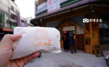 小屋子飯丸 | 台中北平路美食 在日式小屋裡賣飯糰 文青風飯糰 每日限量 試賣期間送飲料