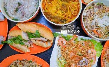 幸福食堂越式風味平價料理 | 大份量平價好吃 越南老闆娘 (2017.7.3重新開幕)