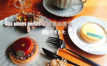 Aux allées vertes 綠廊精品美食|台中西區美食 用法式甜塔築夢的浪漫小店 內有超適合男伴的甜點