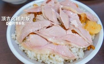 頂吉古早味火雞肉飯 | 台中中區美食 火雞肉片飯 現炸紅蔥酥 雞油香好好吃