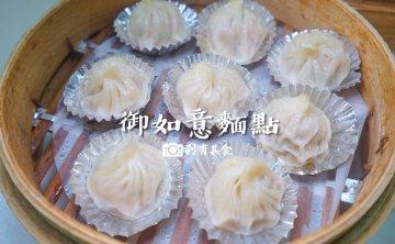 御如意麵點 | 太平美食 大北京餐廳麵點主廚傳承第二代 牛肉捲餅 豆沙鍋餅 蔥花油餅現桿現煎 酸辣湯必點!