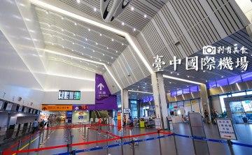 臺中國際機場 | 台中飛沖繩 國際線初體驗 及航班資訊