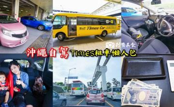 沖繩自駕 | TIMES租車 還車/加油攻略懶人包 及4天3夜花多少 ( 一般航空及廉航都適用 )