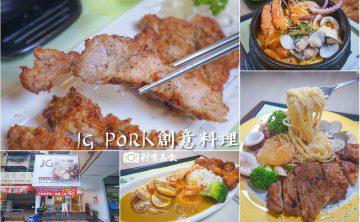 JG PORK創意料理 | 台中南屯區美食 平價簡餐好吃 推炸豬排 咖哩海陸雞腿飯 (已歇業)
