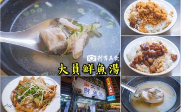 大員鮮魚湯   台中西區美食 每天現殺鮮魚 鮮魚湯好喝 是用魚骨熬的 ( 2017菜單 )