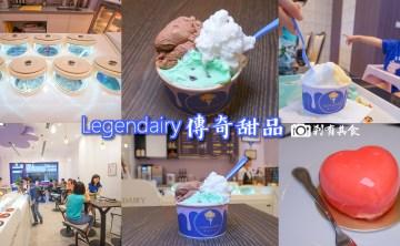 傳奇甜品 | 豐原美食 好像住在太空艙的極品義式冰淇淋 還有法國藍帶法式甜點 免出國就吃得到