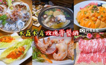 水森水產 | 台中海鮮鍋 玫瑰膏蟹鍋 還有海膽快滿出的特上海膽滿天丼 根本就是海鮮控的天堂 (有影片)