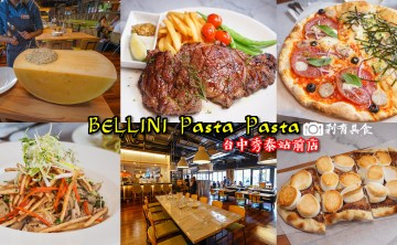 Bellini Pasta Pasta 貝里尼台中秀泰店 | 台中秀泰美食 牛排、披薩好吃 聚餐好選擇 ( 台中秀泰廣場S1館1F )