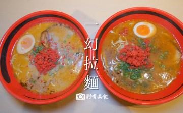 一幻拉麵 | 台中中友百貨美食 北海道來的蝦蝦拉麵 胡同新品牌 ( 菜單/B3美食街 )(已歇業)