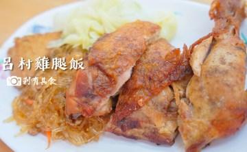 后呂村雞腿飯 | 台中北屯區美食 超人氣便當店 招牌雞腿飯 晚來吃不到! ( 附近停車場資訊 )
