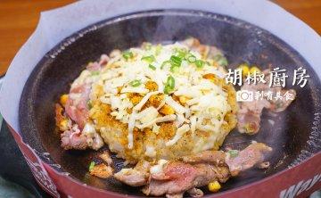 胡椒廚房 台中中友店   日本鐵板料理 想吃幾分熟自個來 ( 菜單/B3美食街 )