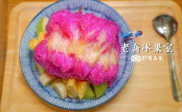 老喬冰菓室   台中北屯區美食 雲林來的文青冰果室 火龍百香 紅白雙色好美 檸檬愛玉也不錯