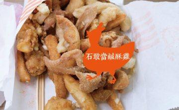 石敢當鹹酥雞 ( 紅龍鹽酥雞 )|台中太平美食 超人氣鹹酥雞 排隊30分鐘很正常!