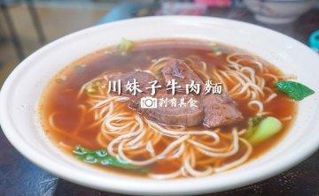 川妹子重慶川味牛肉麵 | 台中北區美食 四種自製辣椒 辣的我頭皮都流汗了!( 永興街美食 )