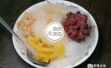 冰鎮店嘉良 中山總店|台中太平美食 40年傳統冰店 沁涼好滋味