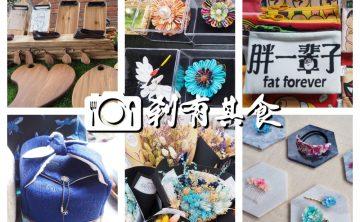審計新村 本日市集 第11回|手作、編織、甜點、古物、永生花的浪漫市集 9/2~3夏日限定
