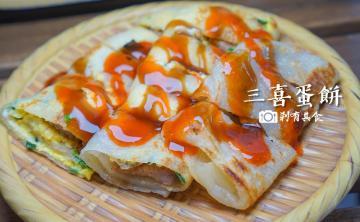 三喜蛋餅 | 台中北區早點 一中商圈排隊早餐 好吃的古早味手工蛋餅