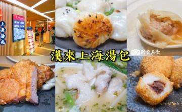 漢來上海湯包 台中店 | 台中中友百貨美食 推上海生煎湯包 鮮魚煨湯麵 (排隊攻略)