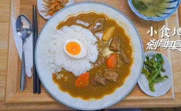 小食地 | 台中日式定食 文青裝潢環境舒適 日式咖哩好吃 還有免費紅茶 (有兒童椅)