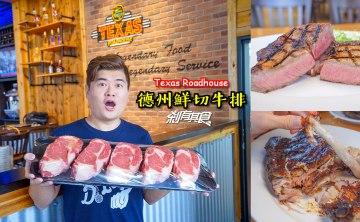 Texas Roadhouse 德州鮮切牛排 台中店 | 台中西屯區美食 來自美國超過500間分店的超人氣牛排餐廳 (10/5開幕/有影片)
