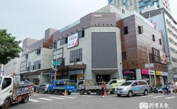 I Plaza愛廣場 | 一中商圈大型美食商場  丸龜製麵、豚一屋、福芳號等美食進駐  國慶假期試營運