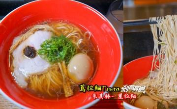 蔦拉麵Tsuta 台中 | 台中J-mall美食 來自東京的米其林一星拉麵