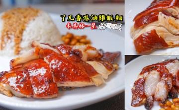 了凡香港油雞飯.麵 | 台中J-mall美食 推油雞 最平價的米其林一星料理(已歇業)