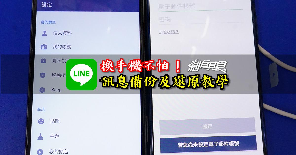 換手機不怕! LINE 訊息備份及還原 聊天室訊息都可以保留 (安卓手機) – 剎有其食