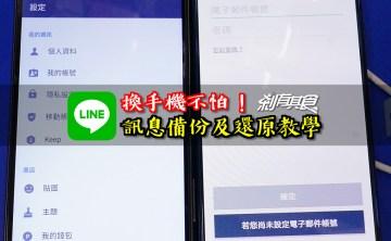 換手機不怕! LINE 訊息備份及還原 聊天室訊息都可以保留 (安卓手機)