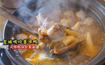 帝一食補碳燒薑母鴨 總店 | 大雅美食 冬天就是要來一鍋 滿滿的薑薑薑薑!