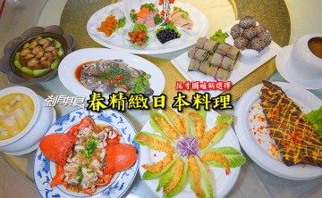 春精緻日本料理 | 台中南屯美食 台中尾牙圍爐新選擇 外帶年菜 婚宴喜酒場地