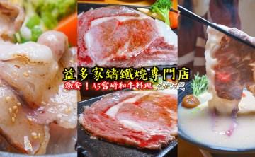 益多家鑄鐵燒專門店   激安!挑戰台中最便宜A5日本宮崎和牛? 和牛牛排、拉麵、鑄鐵燒一次全攻略 (向上市場旁)