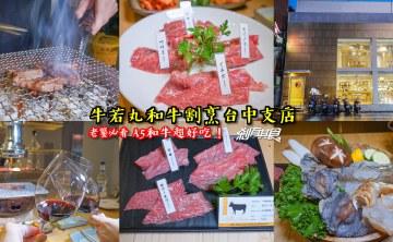 牛若丸 和牛割烹台中支店 | 台中燒肉推薦 來了一趟日本A5和牛巡禮 專業代烤 一個人也可以吃 (菜單/影片/停車)