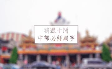2019台中走春 | 新年求好運 精選十間中部必拜廟宇 讓您福氣滿滿一整年