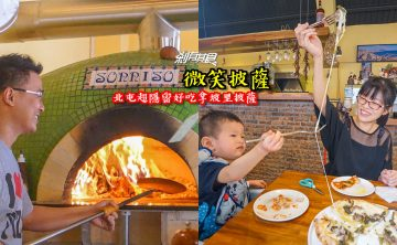 微笑披薩 Sorriso Pizzeria | 台中大坑美食 隱藏在民宅裡道地拿坡里披薩 義式柴火烤爐