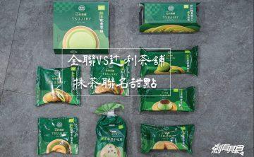 全聯We Sweet|與京都百年老店TSUJIRI辻利茶舖聯名 推出11款期間限定(4/13~5/13)抹茶甜點