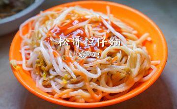 松哥拉仔麵 | 台中炒麵 好吃到搬家都還要回去吃的傳統古早味 (西區)