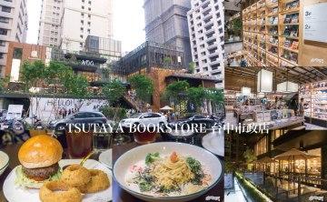蔦屋書店 台中市政店 TSUTAYA BOOKSTORE | 全球最美書店 還吃得到WIRED TOKYO宮古島和牛漢堡 (2018菜單)