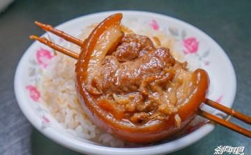 永成炕(爌)肉飯 | 彰化爌肉飯推薦 傳承四代的好味道 古早味豬油飯也很吸睛