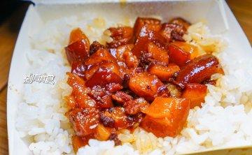 康京兆堂肉角飯 | 台中北屯區美食 隱藏在藥局前的好吃爌肉飯 綜合湯超大碗