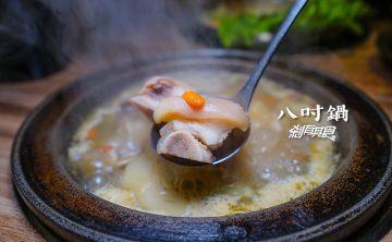 八吋鍋 | 大里美食 湯頭好喝 推藥膳豬腳鍋 還有麻辣鍋 新加坡叻沙鍋 (2018菜單/停車場)